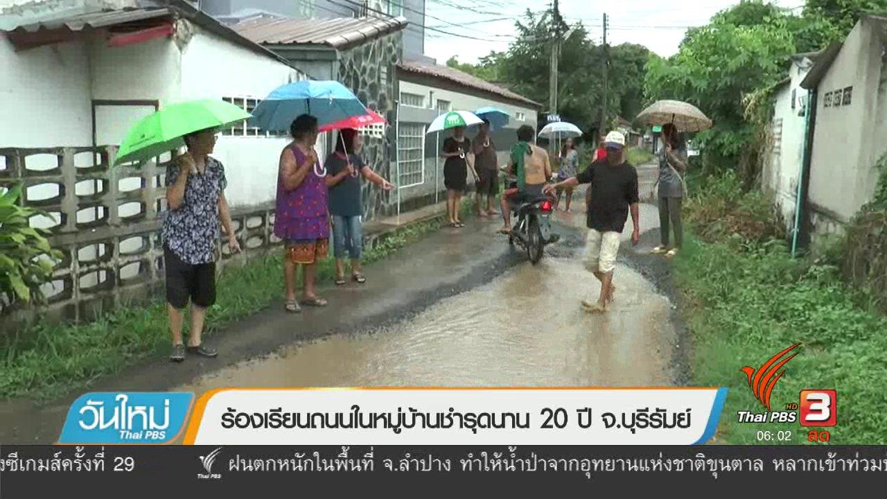 วันใหม่  ไทยพีบีเอส - ร้องเรียนถนนในหมู่บ้านชำรุดนาน 20 ปี จ.บุรีรัมย์