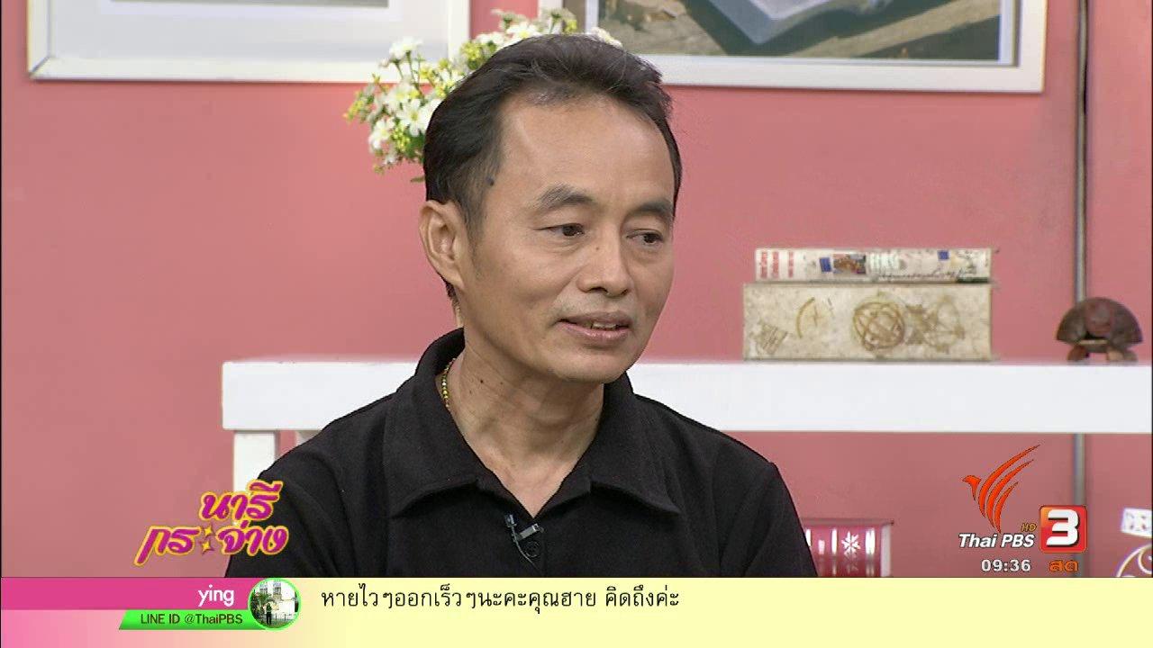 นารีกระจ่าง - ครัวนารี : พ่อค้าร้านผัดไทยเจ้าเด็ด