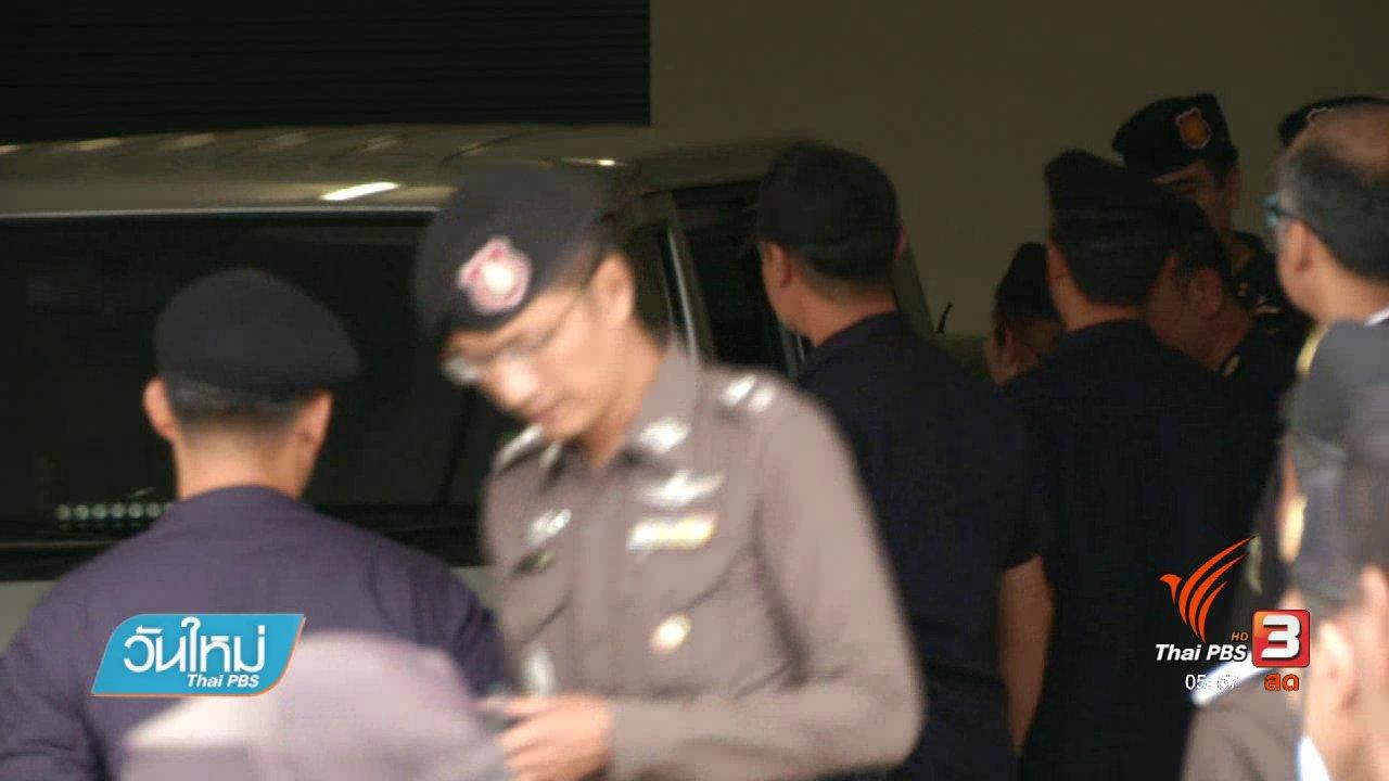 """วันใหม่  ไทยพีบีเอส - ศาลอุทธรณ์ยืนจำคุก """"สรยุทธ"""" 13 ปี 4 เดือน"""