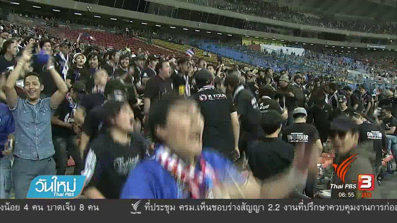 วันใหม่  ไทยพีบีเอส - บรรยากาศเชียร์ฟุตบอลไทยรอบชิงฯซีเกมส์