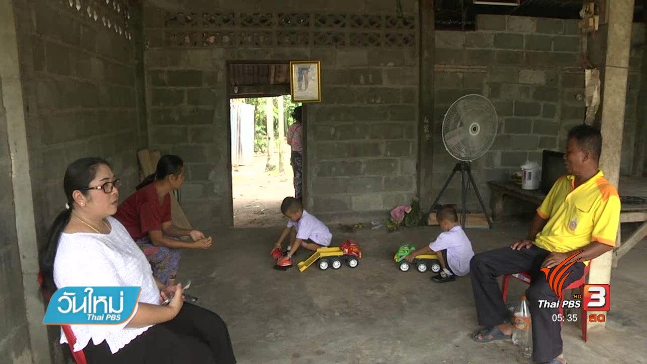 วันใหม่  ไทยพีบีเอส - สองพี่น้องฝาแฝดกำพร้าพ่อ วอนสังคมช่วยเหลือ จ.สุรินทร์