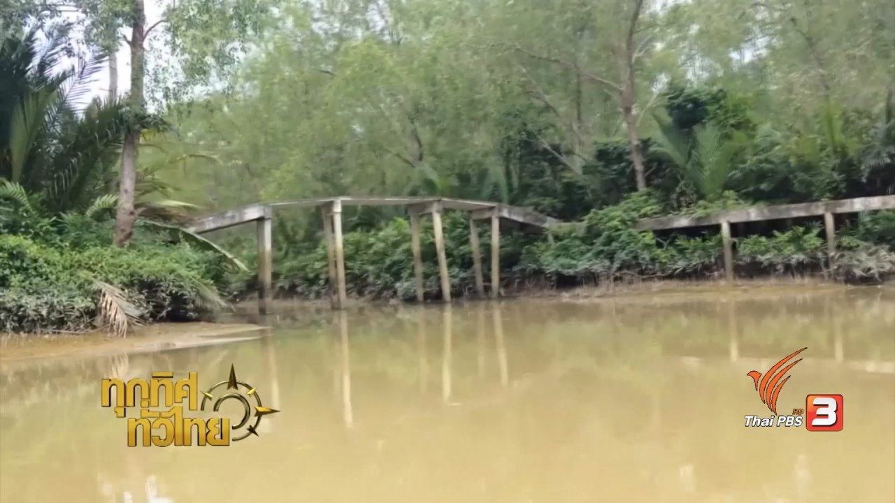 ทุกทิศทั่วไทย - ชุมชนทั่วไทย : พัฒนาแหล่งท่องเที่ยวเชิงอนุรักษ์
