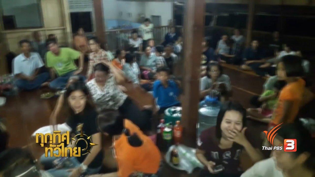ทุกทิศทั่วไทย - ชุมชนทั่วไทย : การละเล่นไหว้ผีหิ้ง