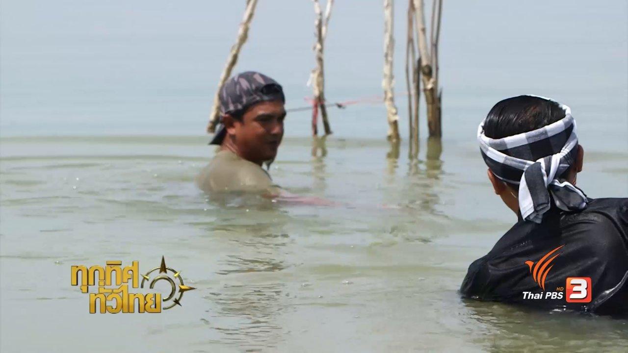 ทุกทิศทั่วไทย - ช่วงวิถีทั่วไทย : วิถีชีวิตชาวบ้านทะเลสาบสงขลา