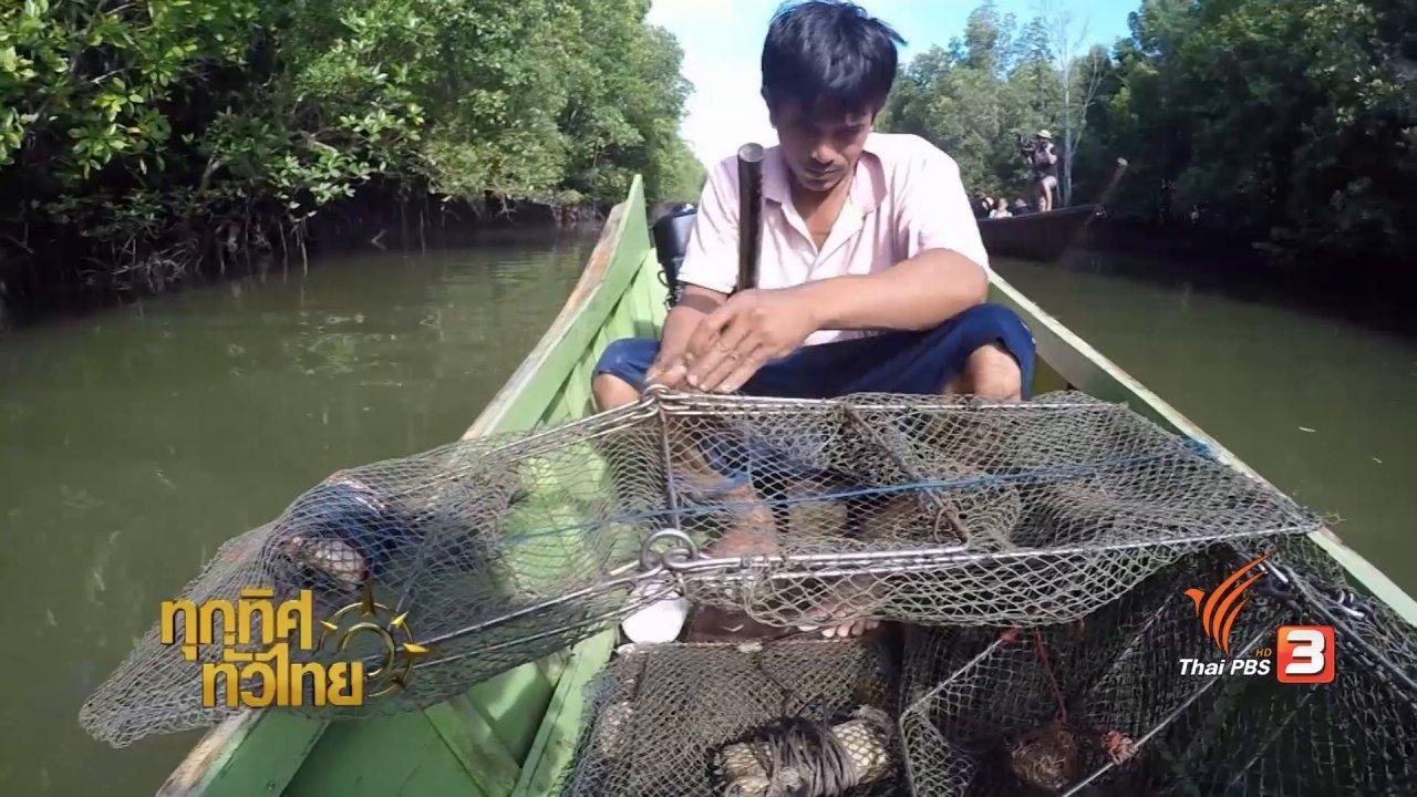 """ทุกทิศทั่วไทย - วิถีทั่วไทย : วางไซจับ """"ปลามาหลง"""""""