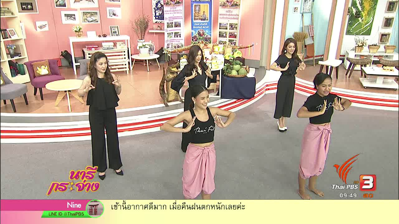 """นารีกระจ่าง - นารีสนทนา : สุขภาพดีด้วย """"Thai Fit"""""""