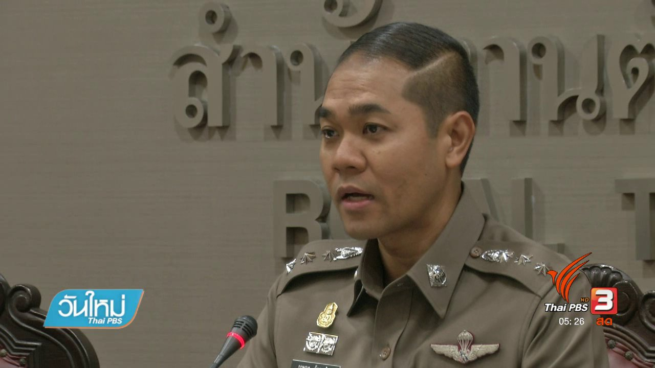 """วันใหม่  ไทยพีบีเอส - ตำรวจสากลออกหมายแดงติดตามตัว """"บอส วรยุทธ์"""""""