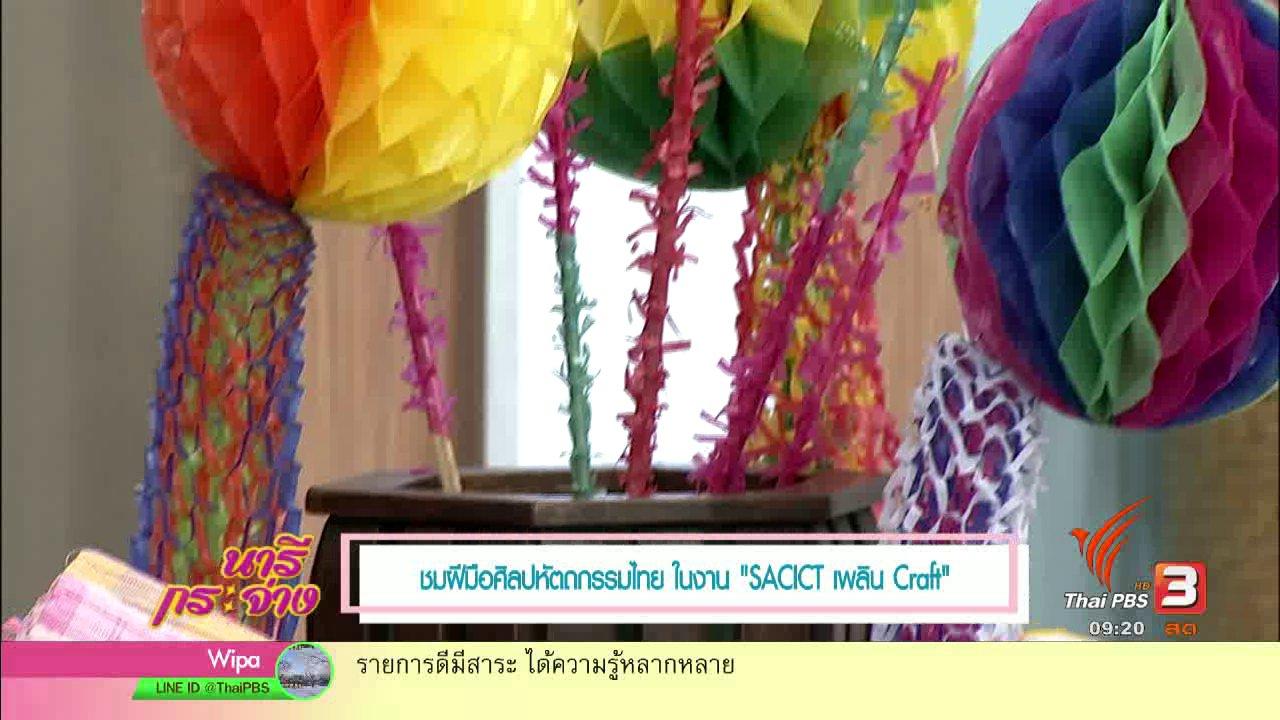 """นารีกระจ่าง - นารีสนทนา : ชมศิลปหัตถกรรมไทย ในงาน """"SACICT เพลิน Craft"""""""