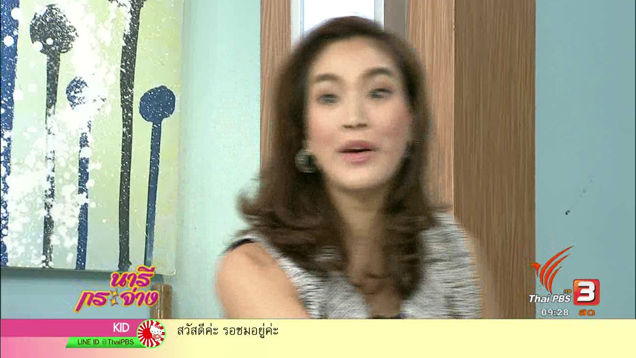 นารีกระจ่าง - นารีสนทนา : สมุนไพรไทย 4.0