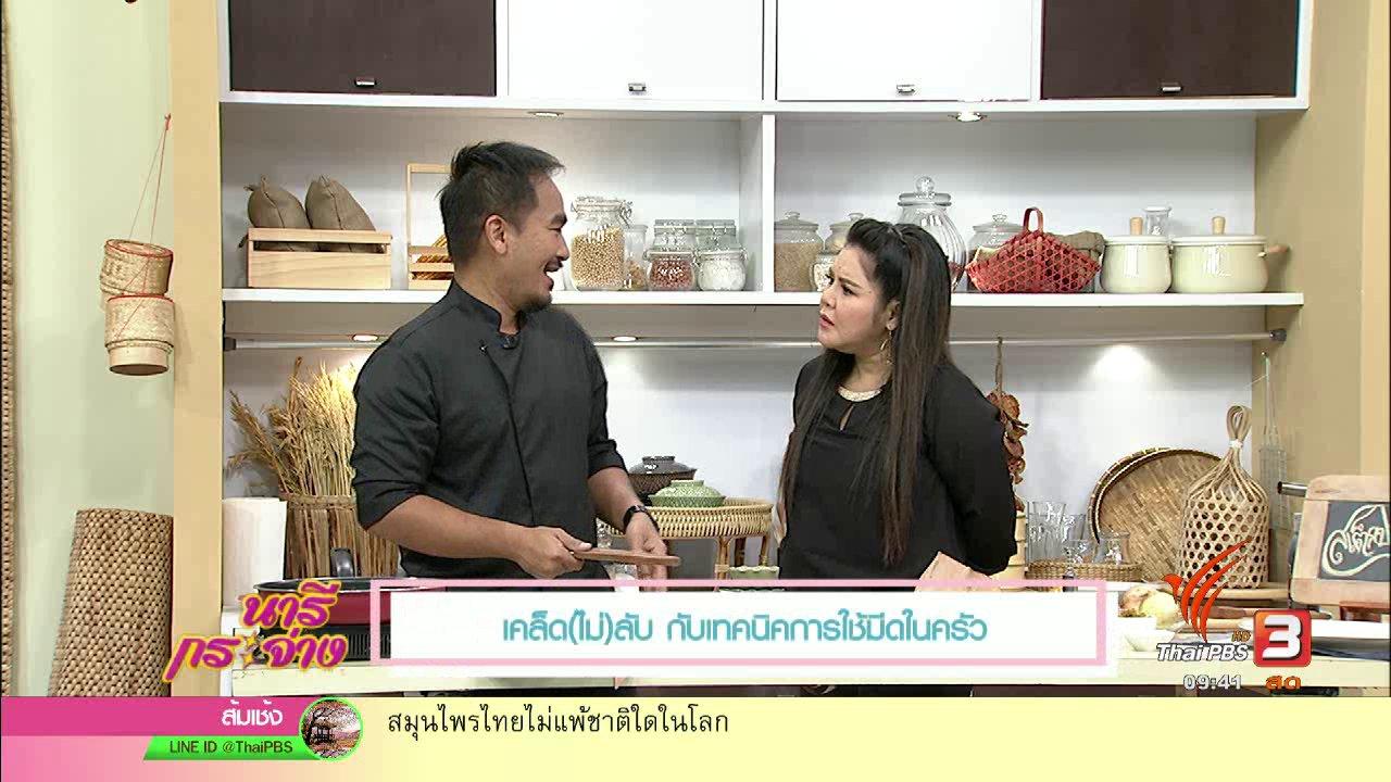 นารีกระจ่าง - ครัวนารี : เทคนิคการใช้มีดในครัว