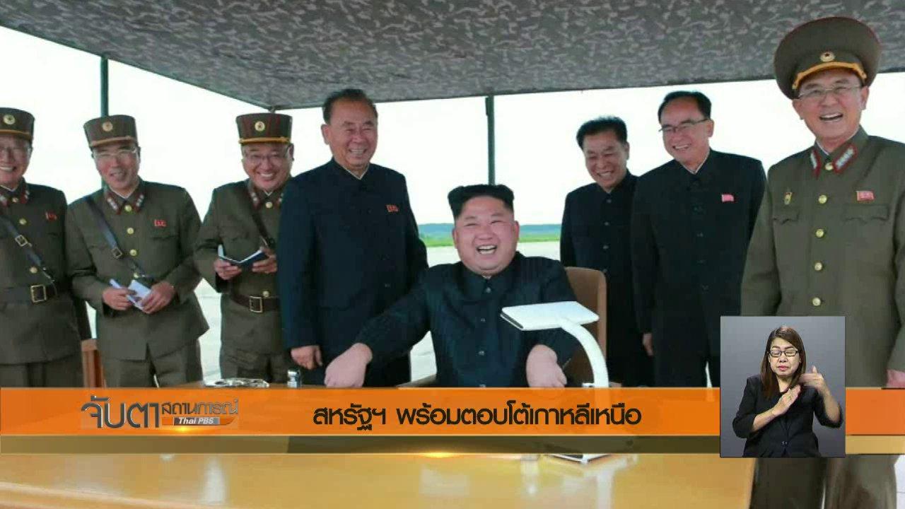 จับตาสถานการณ์ - สหรัฐฯ พร้อมตอบโต้เกาหลีเหนือ