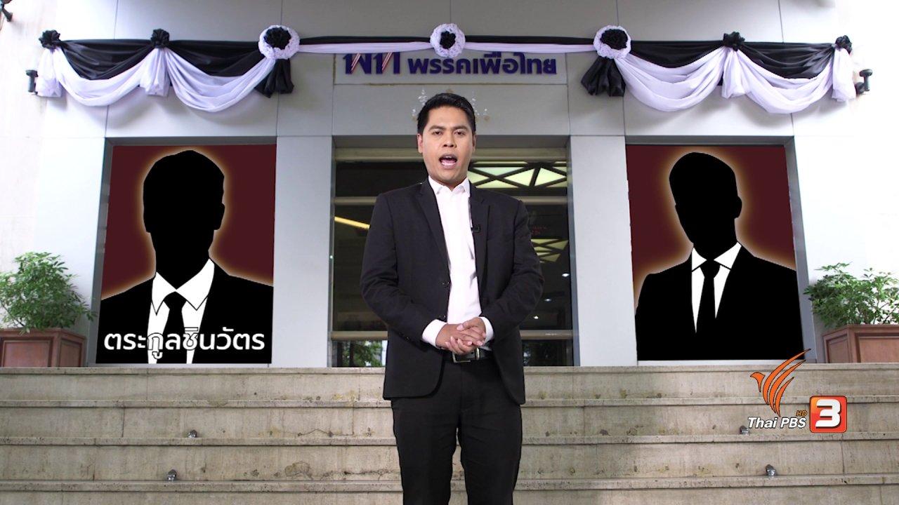 """ข่าวเจาะย่อโลก - อนาคตพรรคเพื่อไทยหลังการหลบหนีคดีของ """"ยิ่งลักษณ์"""""""