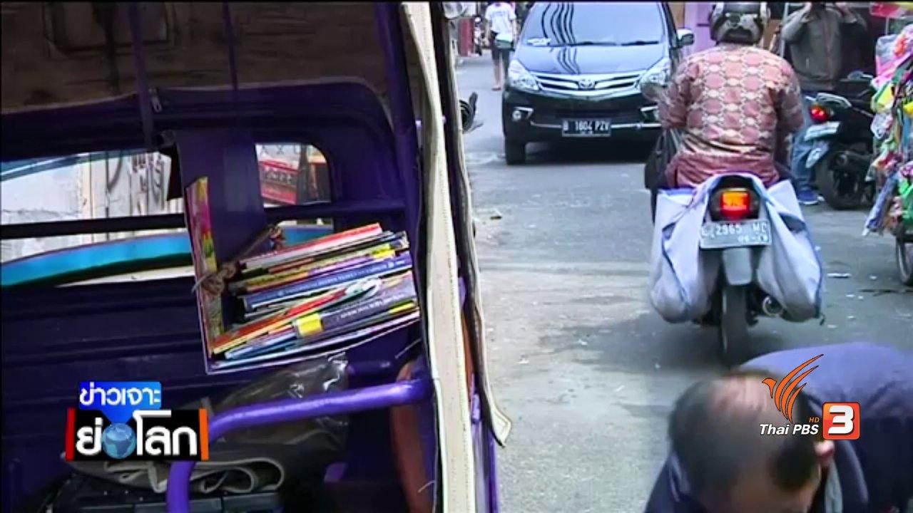 ข่าวเจาะย่อโลก - ห้องสมุดเคลื่อนที่ขวัญใจเด็กชุมชนแออัดในกรุงจาการ์ตาร์