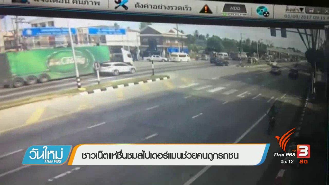 วันใหม่  ไทยพีบีเอส - ชาวเน็ตแห่ชื่นชมสไปเดอร์แมนช่วยคนถูกรถชน