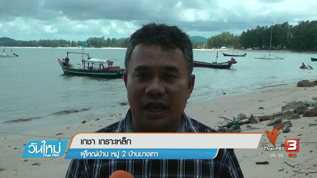 วันใหม่  ไทยพีบีเอส - คนท้องถิ่นค้านปล่อยจระเข้ในขุมน้ำเดิม