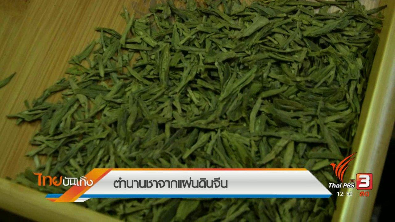 ไทยบันเทิง - เรื่องนี้มีตำนาน : ตำนานชาจากแผ่นดินจีน