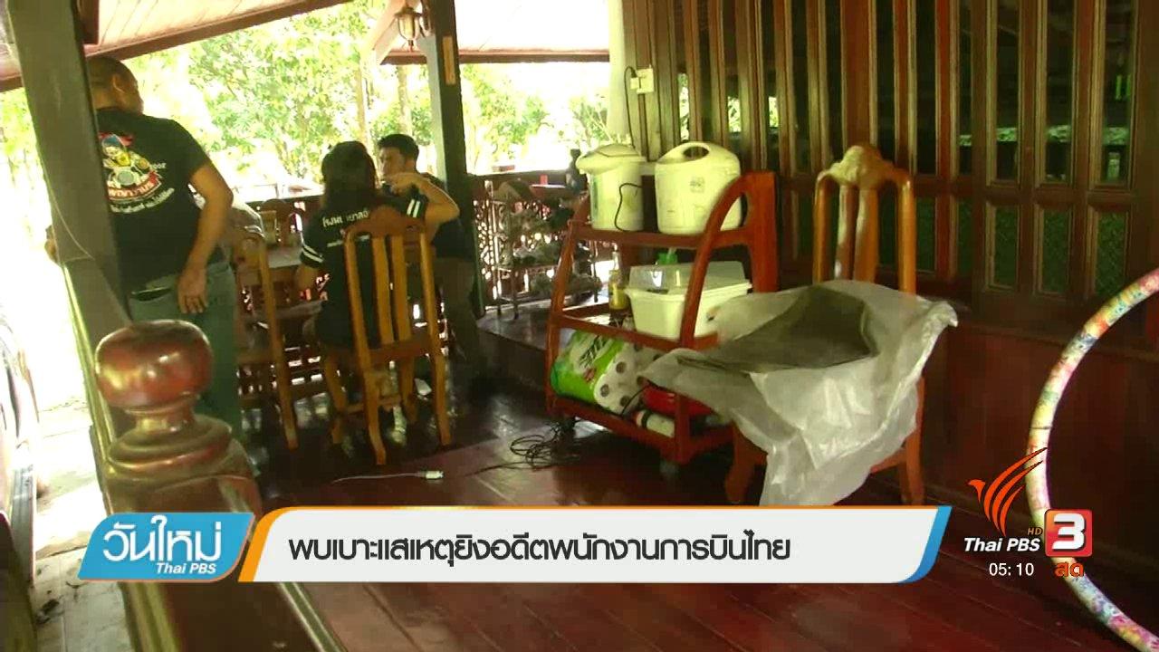 วันใหม่  ไทยพีบีเอส - พบเบาะเเสเหตุยิงอดีตพนักงานการบินไทย