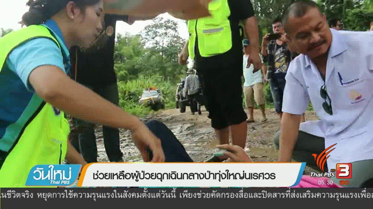 วันใหม่  ไทยพีบีเอส - ช่วยเหลือผู้ป่วยฉุกเฉินกลางป่าทุ่งใหญ่นเรศวร