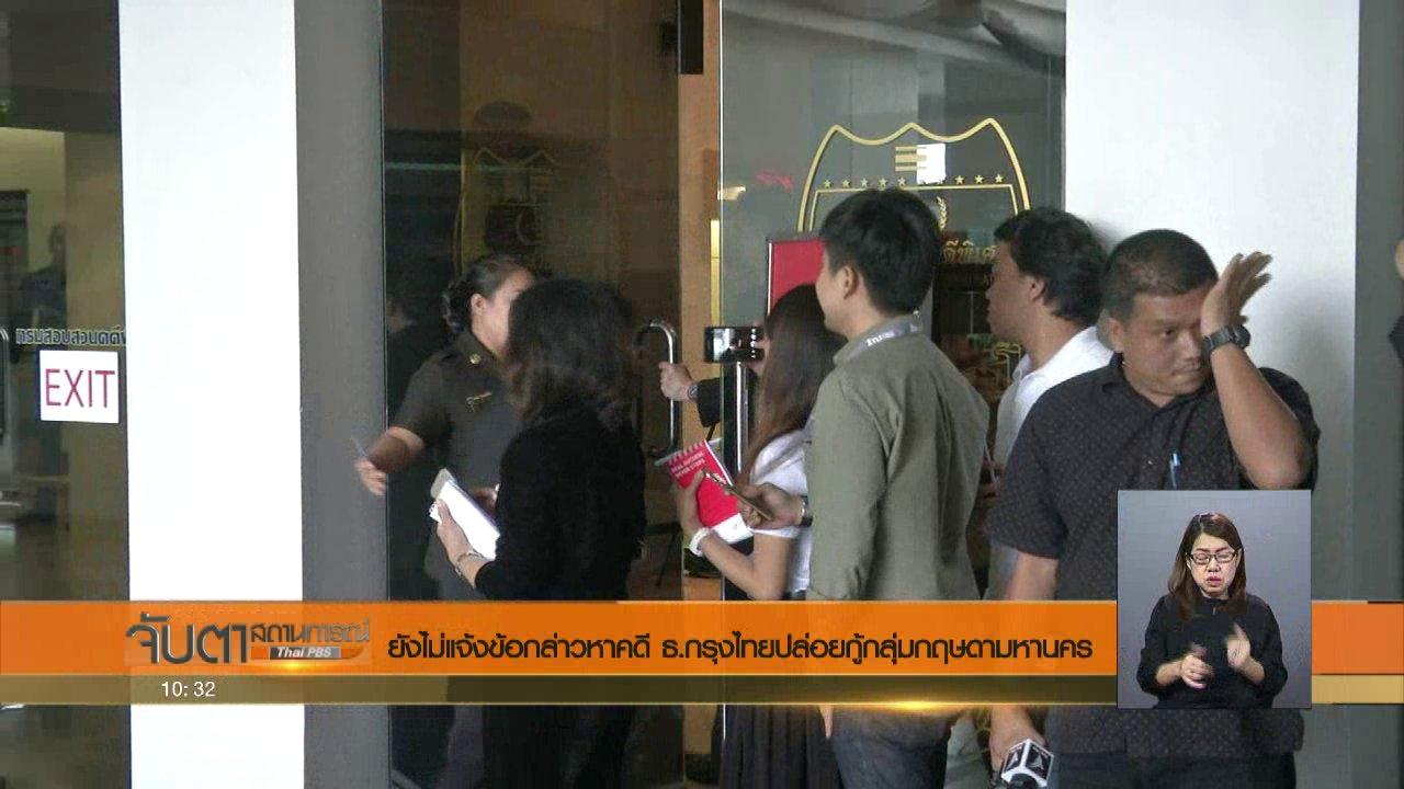 จับตาสถานการณ์ - ยังไม่แจ้งข้อกล่าวหาคดี ธ.กรุงไทยปล่อยกู้กลุ่มกฤษดามหานคร