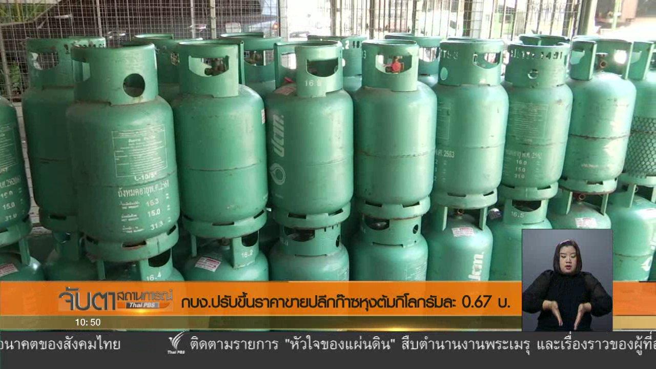 จับตาสถานการณ์ - กบง.ปรับขึ้นราคาขายปลีกก๊าซหุงต้มกิโลกรัมละ 0.67 บ.