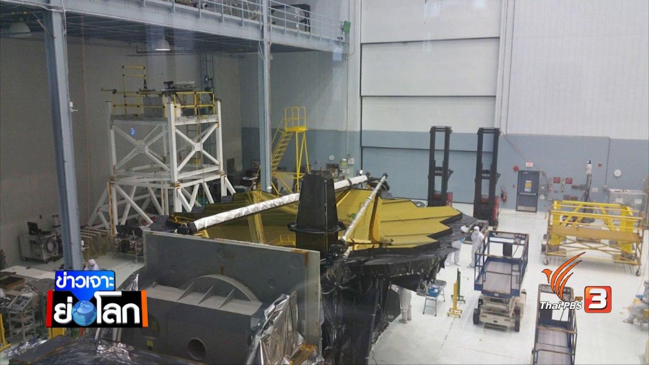 ข่าวเจาะย่อโลก - คุยกับวิศวกรไฟฟ้าอาวุโส กับประสบการณ์ทำงานใน NASA
