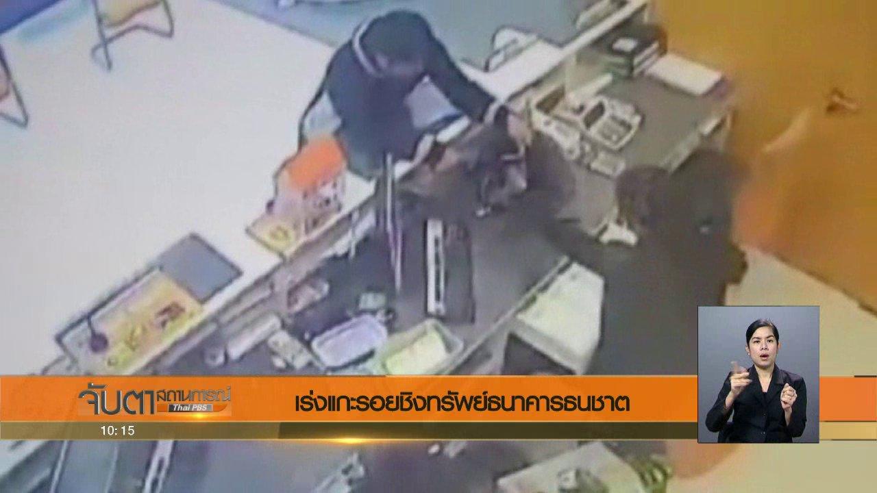 จับตาสถานการณ์ - เร่งแกะรอยชิงทรัพย์ธนาคารธนชาต