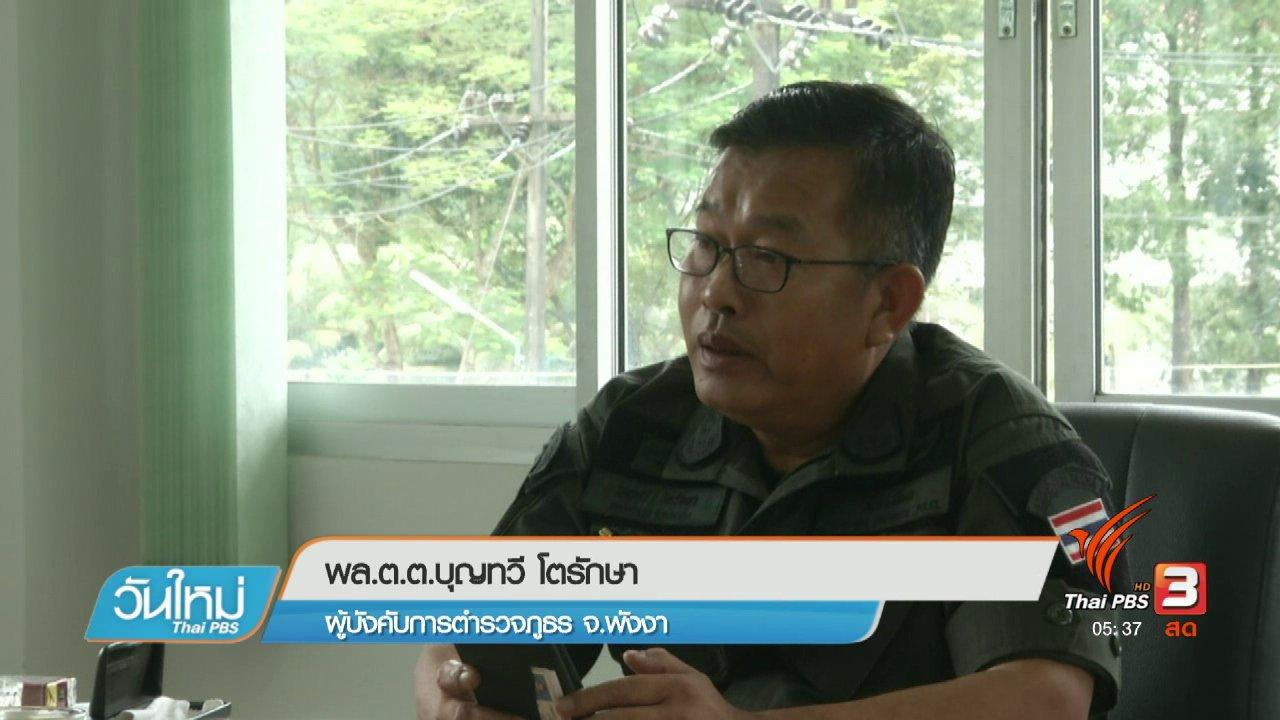 วันใหม่  ไทยพีบีเอส - ตำรวจมั่นใจเอาผิดคดีล่วงละเมิดทางเพศเด็กหญิง จ.พังงา