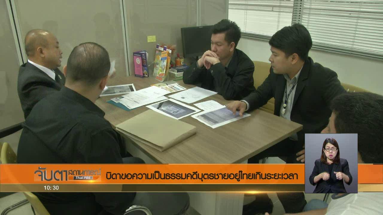 จับตาสถานการณ์ - บิดาขอความเป็นธรรมคดีบุตรชายอยู่ไทยเกินระยะเวลา