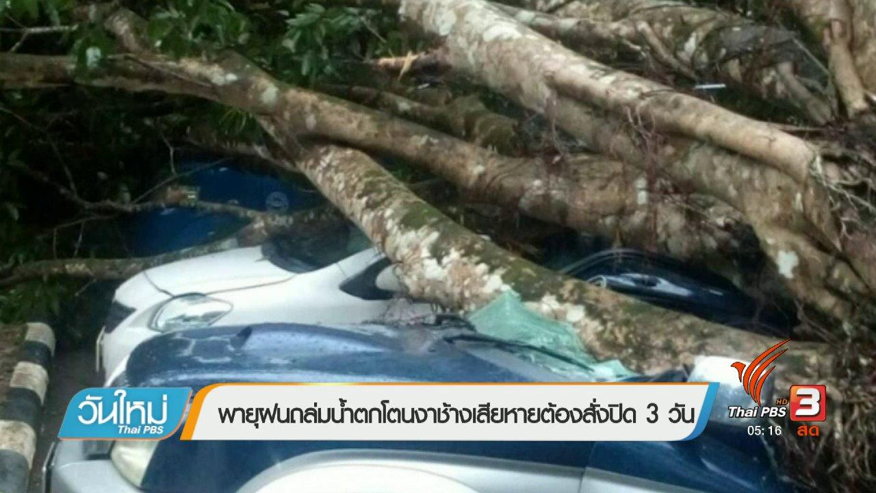 วันใหม่  ไทยพีบีเอส - พายุฝนถล่มน้ำตกโตนงาช้างเสียหายต้องสั่งปิด 3 วัน