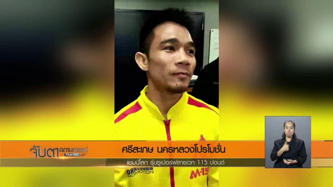 จับตาสถานการณ์ - ศรีสะเกษ นครหลวงโปรโมชั่น มอบความสำเร็จให้คนไทย