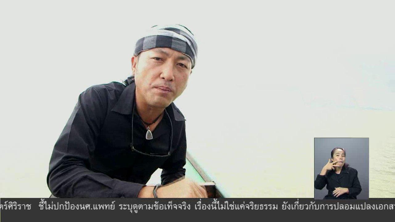 จับตาสถานการณ์ - ตะลุยทั่วไทย : ปลาหัวโม่ง