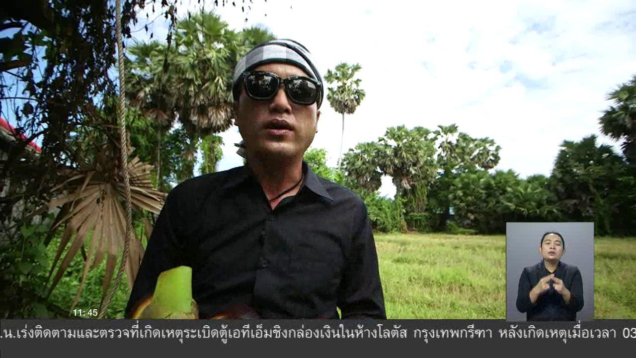 จับตาสถานการณ์ - ตะลุยทั่วไทย : แกงส้มลูกโหนด