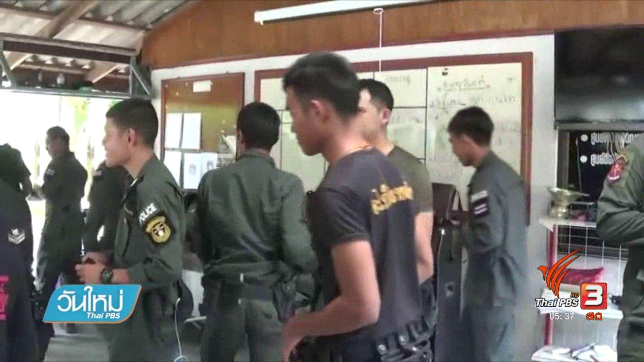 วันใหม่  ไทยพีบีเอส - ตรวจสอบเหตุตำรวจ สภ.ทุ่งยางแดงร้องเรียนผู้กำกับกา