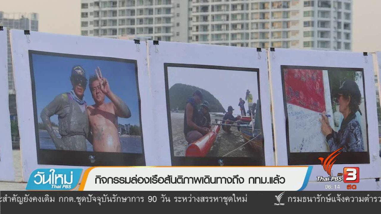 วันใหม่  ไทยพีบีเอส - กิจกรรมล่องเรือสันติภาพเดินทางถึง กทม.แล้ว