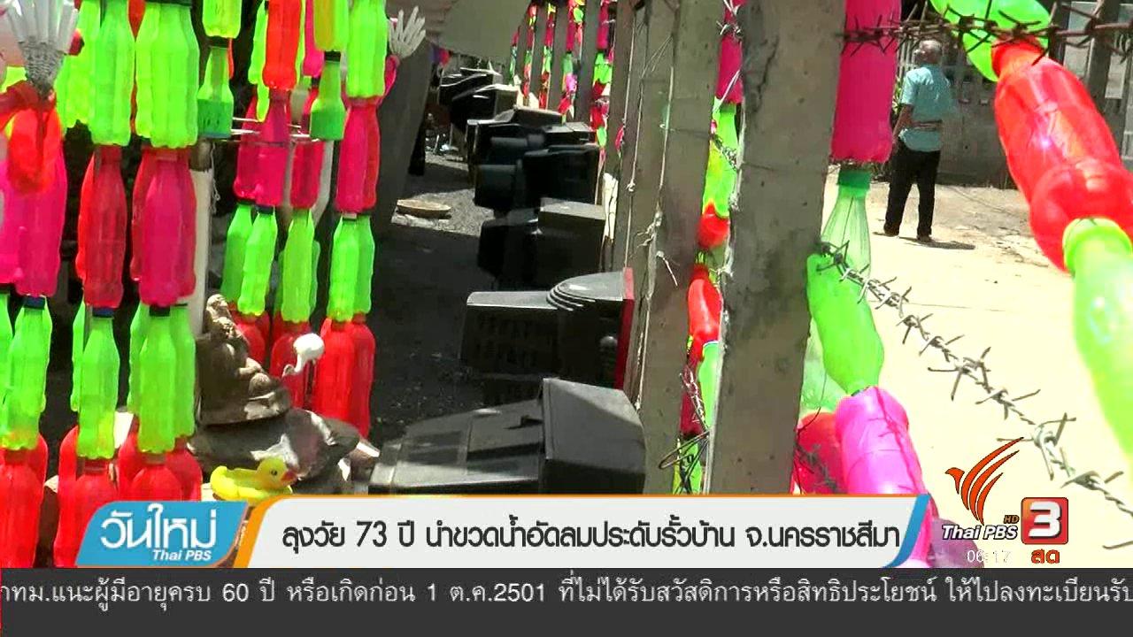 วันใหม่  ไทยพีบีเอส - ลุงวัย 73 ปี นำขวดน้ำอัดลมประดับรั้วบ้าน จ.นครราชสีมา