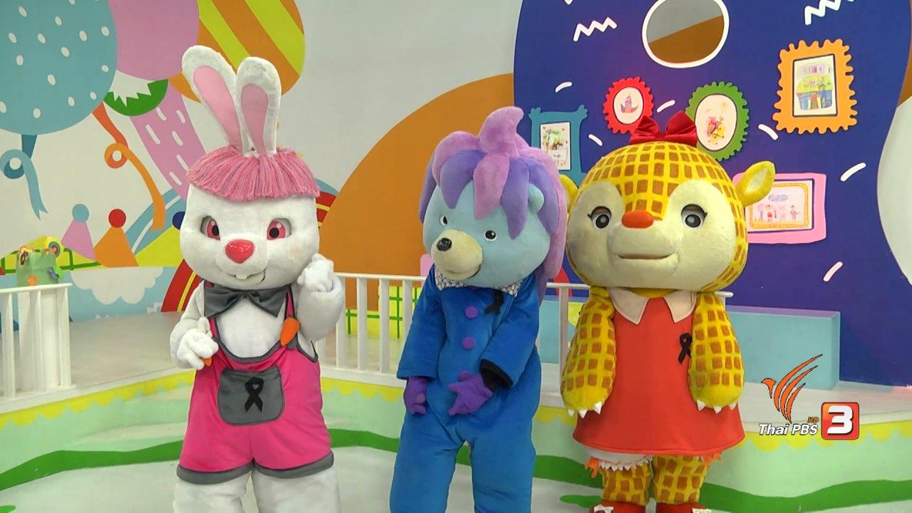 ขบวนการ Fun น้ำนม - ออกกำลังกายรับแสงตะวัน : ออกกำลังแบบคุณกระต่ายว่องไว