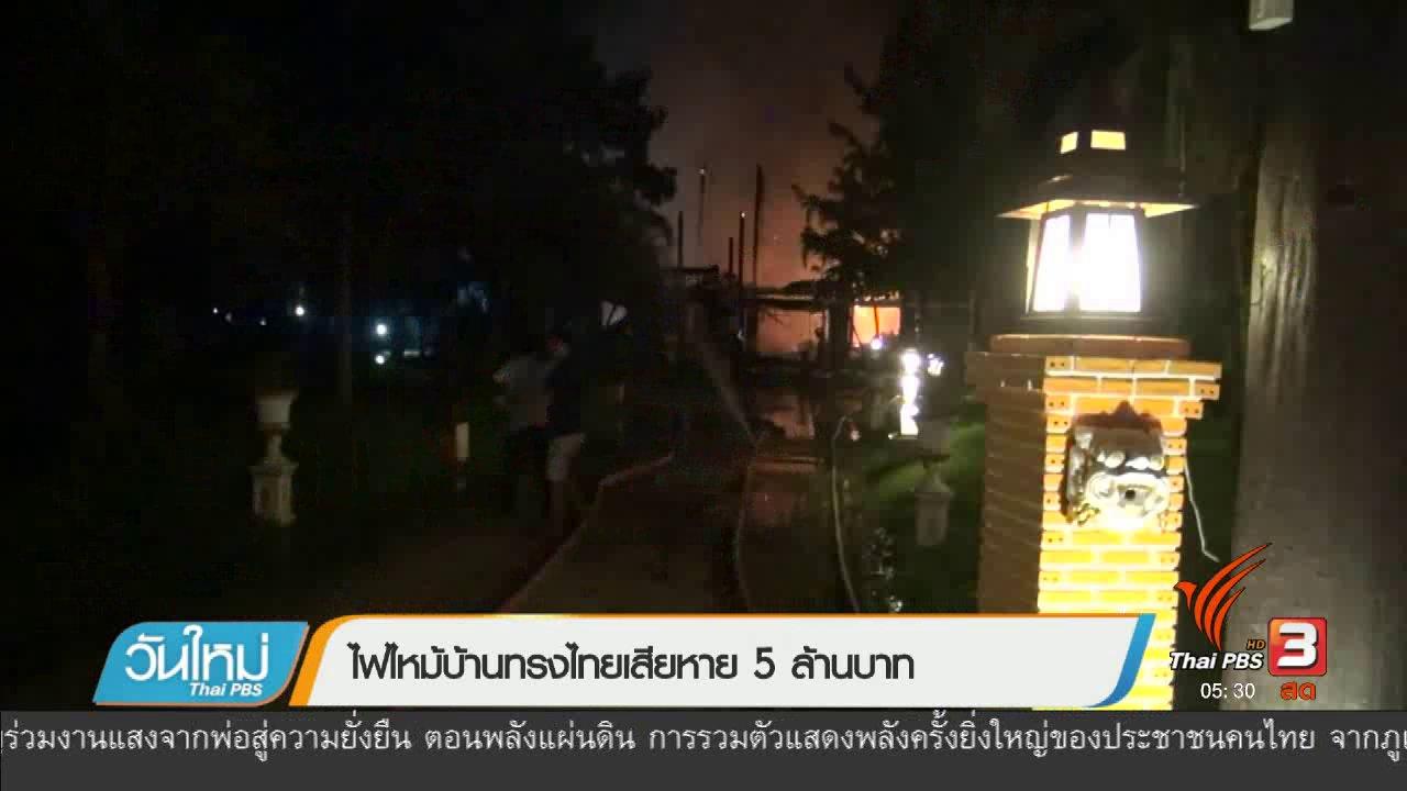 วันใหม่  ไทยพีบีเอส - ไฟไหม้บ้านทรงไทยเสียหาย 5 ล้านบาท