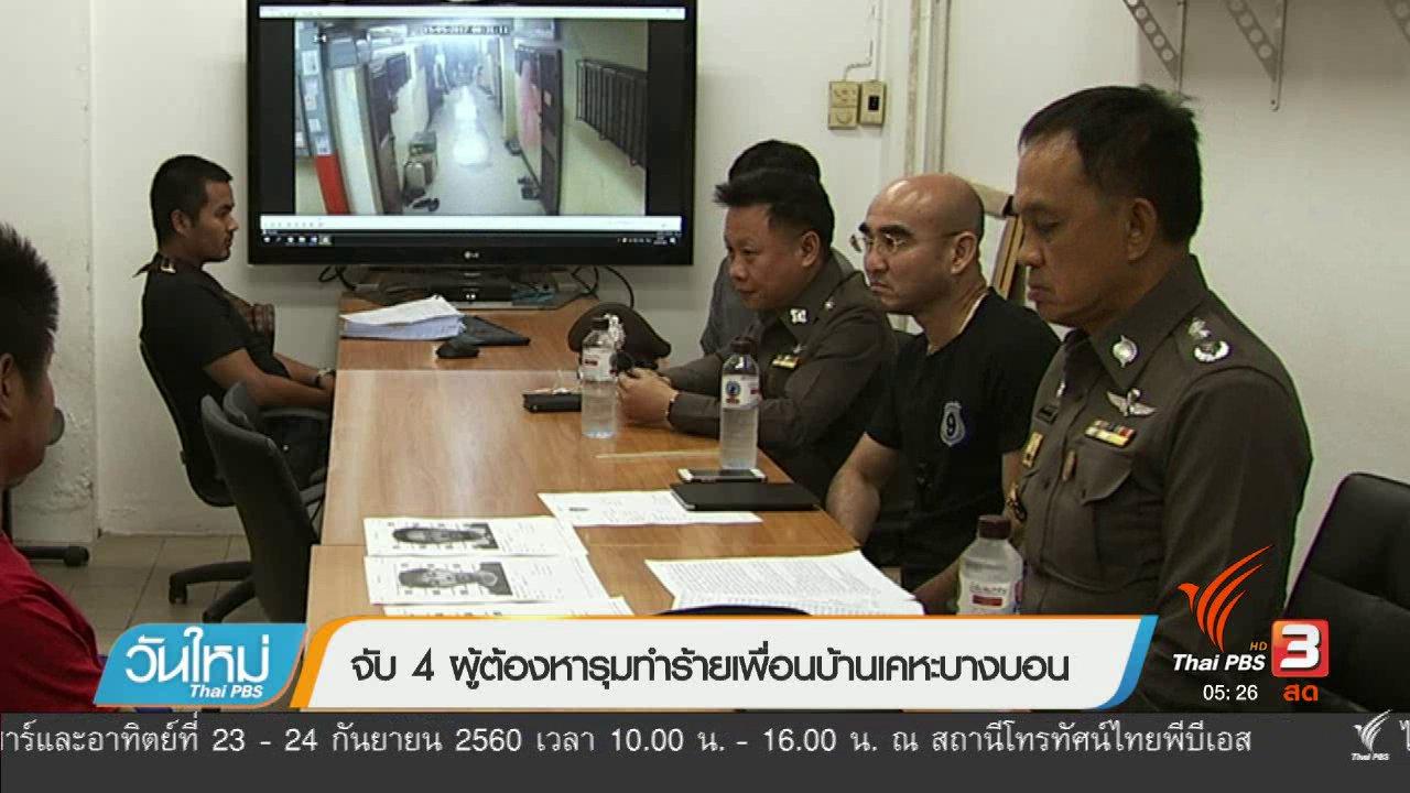 วันใหม่  ไทยพีบีเอส - จับ 4 ผู้ต้องหารุมทำร้ายเพื่อนบ้านเคหะบางบอนf