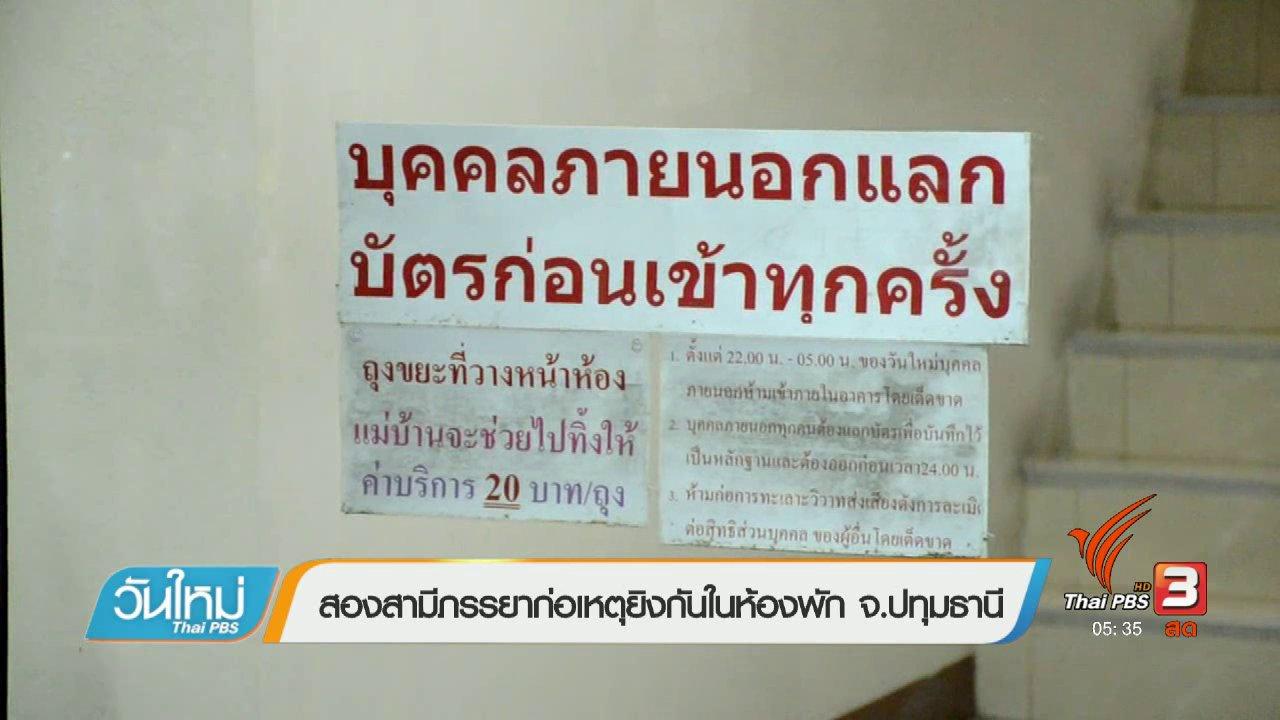 วันใหม่  ไทยพีบีเอส - สองสามีภรรยาก่อเหตุยิงกันตายในห้องพัก จ.ปทุมธานี
