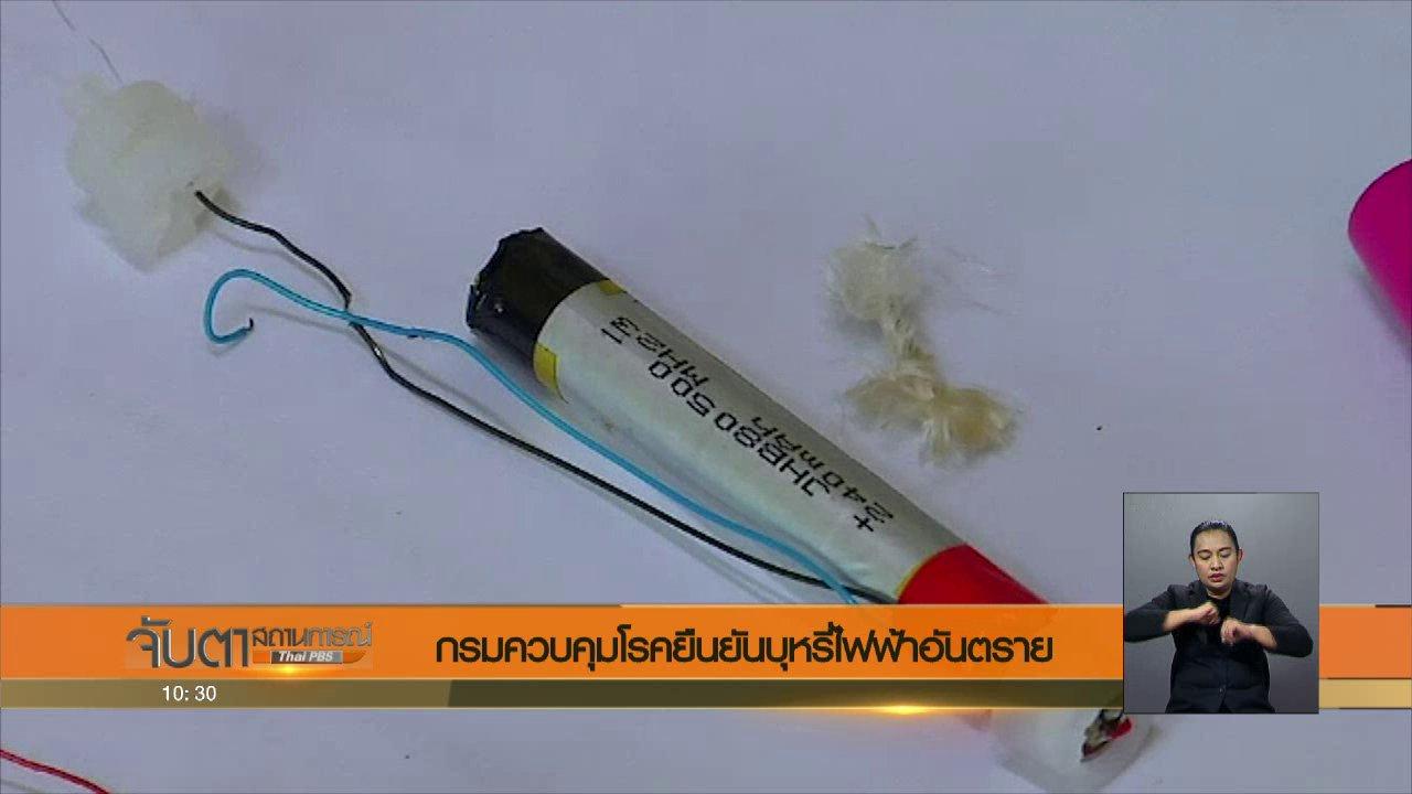 จับตาสถานการณ์ - กรมควบคุมโรคยืนยันบุหรี่ไฟฟ้าอันตราย