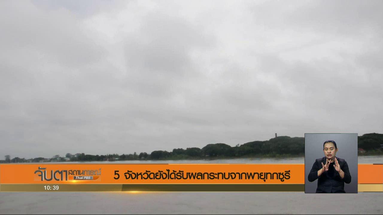 จับตาสถานการณ์ - 5 จังหวัดยังได้รับผลกระทบจากพายุทกซูรี