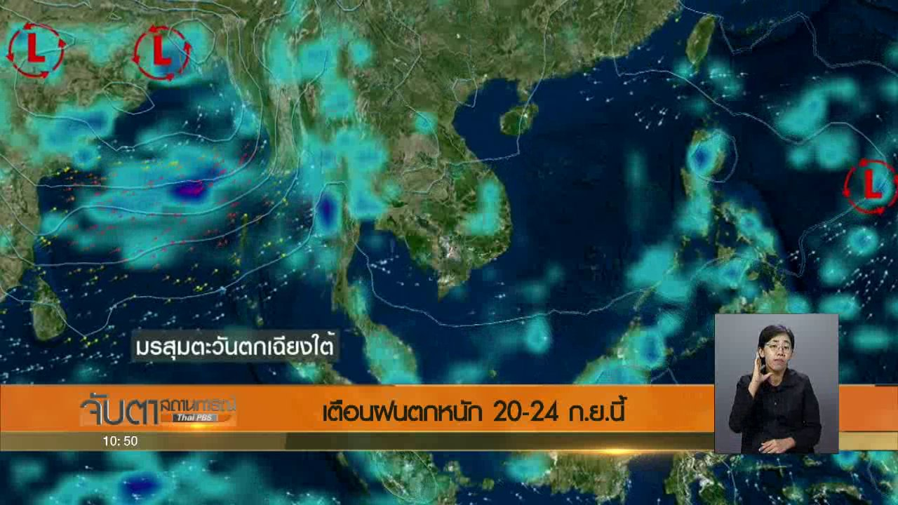 จับตาสถานการณ์ - เตือนฝนตกหนัก 20 - 24 ก.ย. นี้