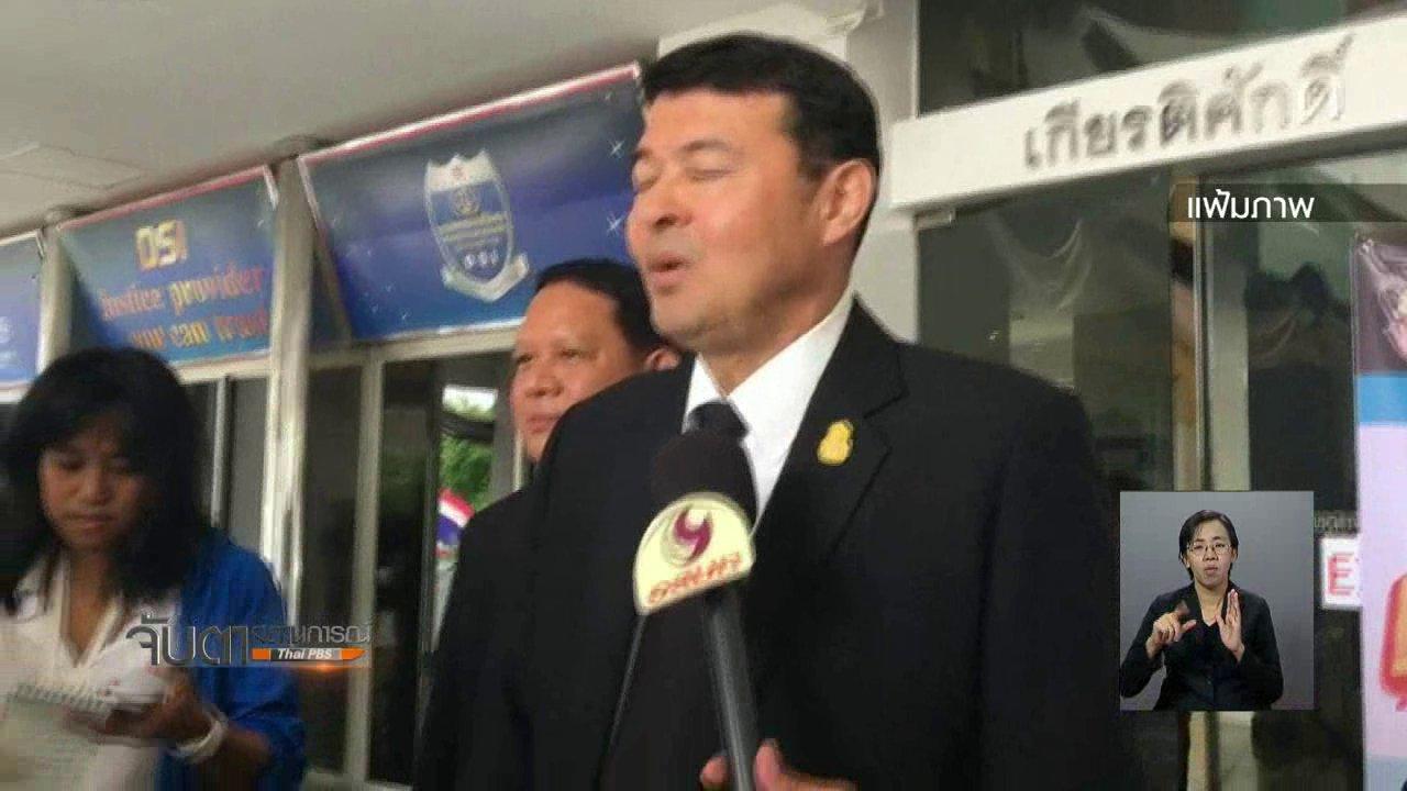 จับตาสถานการณ์ - ทนายความอิสระร้องตรวจสอบคดีกรุงไทยปล่อยกู้