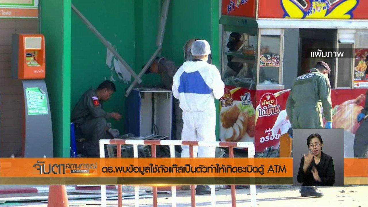 จับตาสถานการณ์ - ตร.พบข้อมูลใช้ถังแก๊สเป็นตัวทำให้เกิดระเบิดตู้ ATM