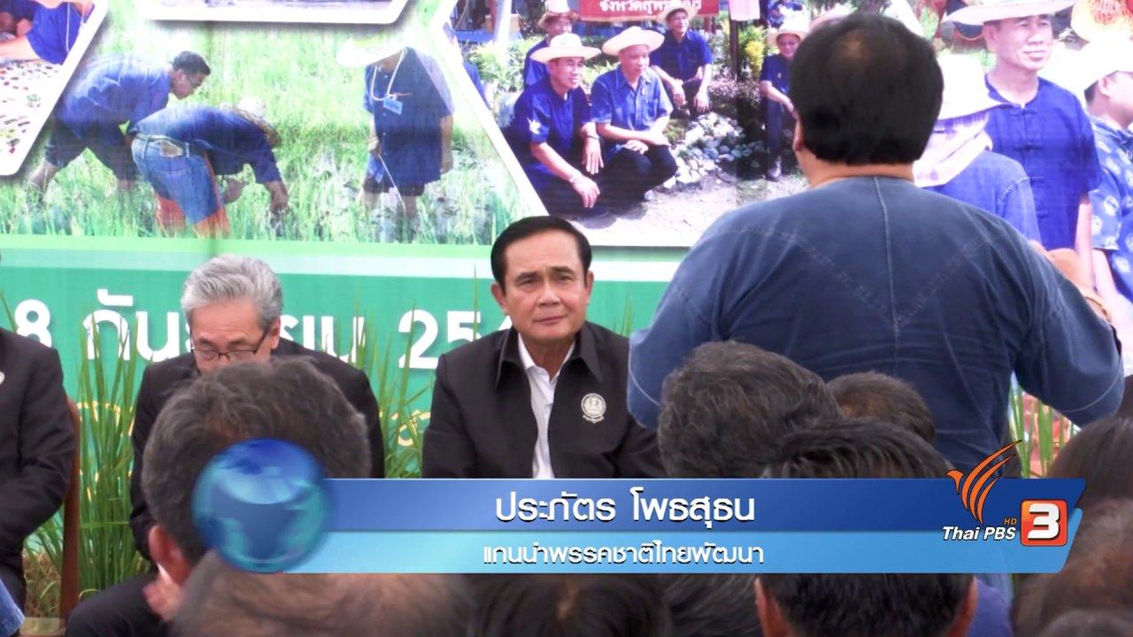 """ข่าวเจาะย่อโลก - ดีลการเมือง """"คสช.-ชาติไทยพัฒนา"""" ตั้งรัฐบาลแห่งชาติ"""