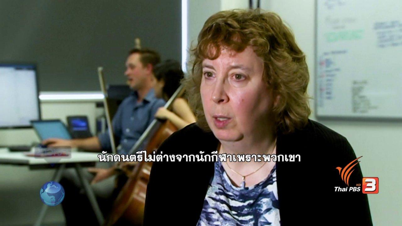 ข่าวเจาะย่อโลก - งานวิจัยลดอาการบาดเจ็บสำหรับนักดนตรี