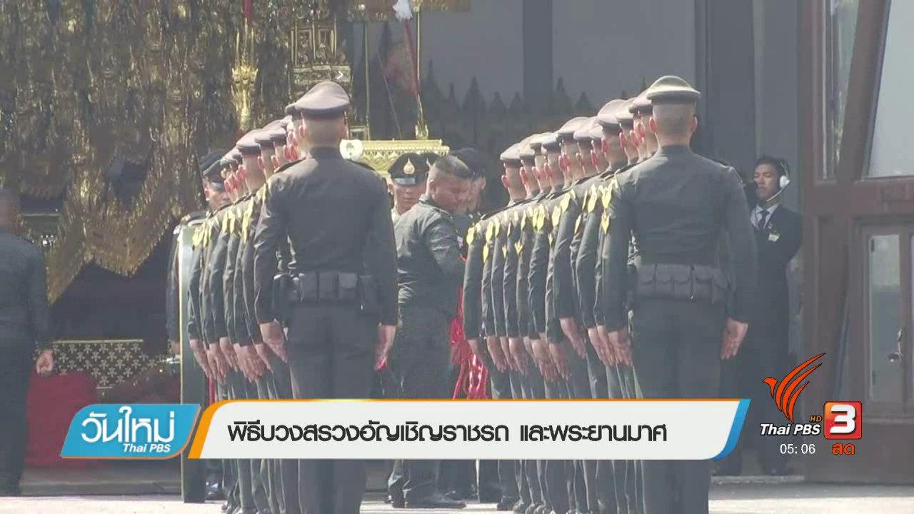 วันใหม่  ไทยพีบีเอส - พิธีบวงสรวงอัญเชิญราชรถ และพระยานมาศ