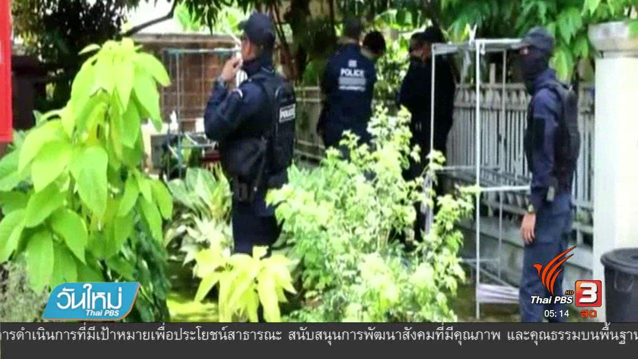 วันใหม่  ไทยพีบีเอส - ปปป.แจ้งข้อหาเพิ่ม คดีทุจริตเงินทอนวัด