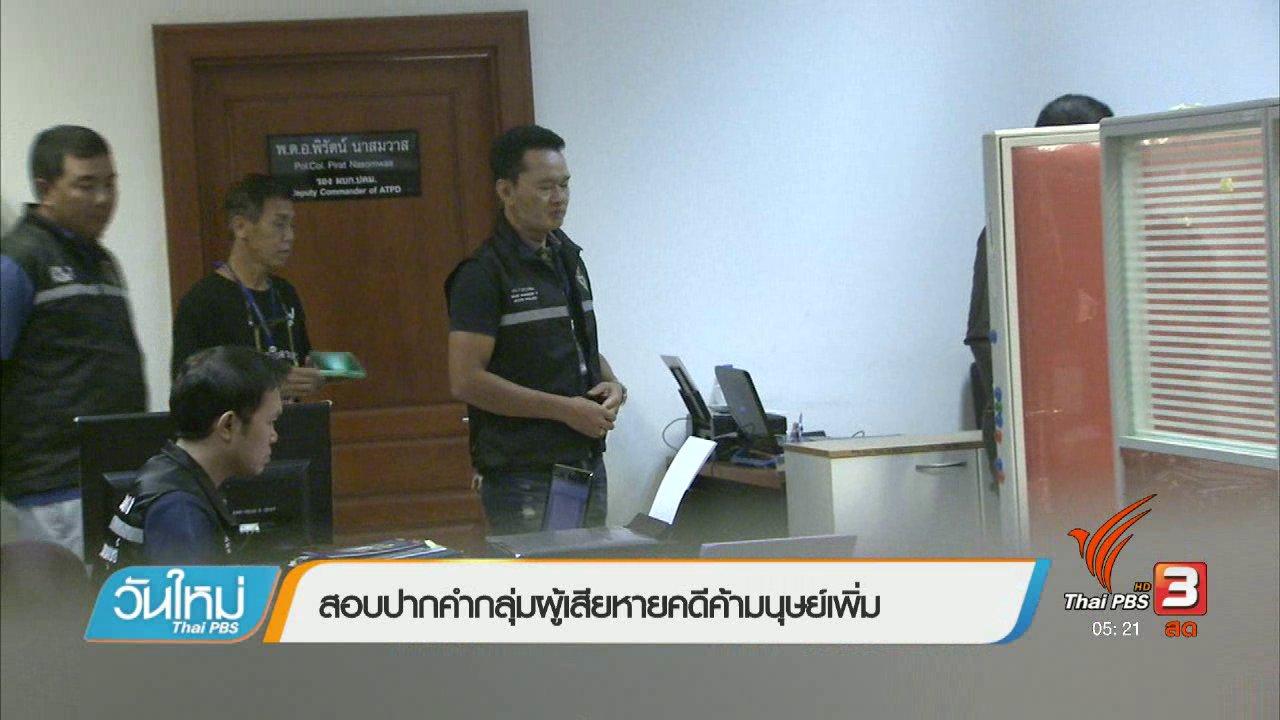 วันใหม่  ไทยพีบีเอส - สอบปากคำกลุ่มผู้เสียหายคดีค้ามนุษย์เพิ่ม