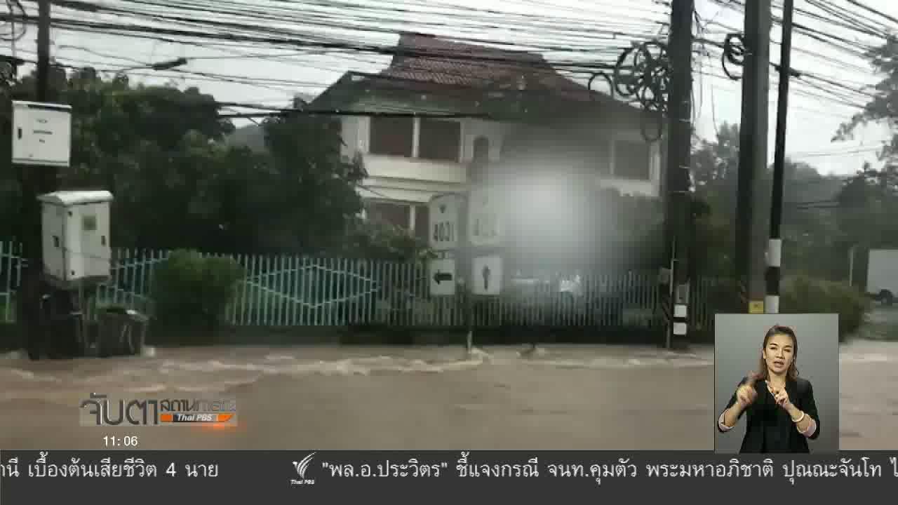 จับตาสถานการณ์ - อุตุฯ เตือนฝนตกหนักภาคใต้